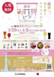 桜舞い散るビアフェスティバル