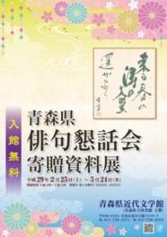 青森県俳句懇話会寄贈資料展