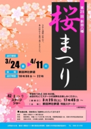 新田八幡桜まつり