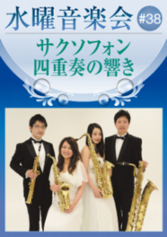 水曜音楽会 #38 サクソフォン四重奏の響き
