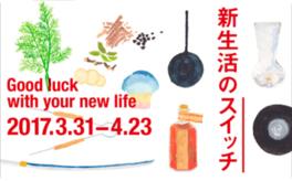 「新生活のスイッチ -僕たちが出会った新生活」展