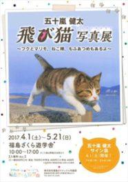 飛び猫写真展 福島さくら遊学舎