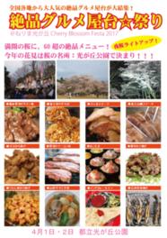 絶品グルメ屋台☆祭り