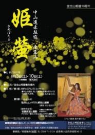 金生山姫螢観察会