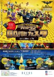 デックス東京ビーチ×レゴバットマン ザ・ムービー レゴバットマンGO!!GO!!フェスタ