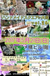 ハンドメイドスクエアin大須 vol.26
