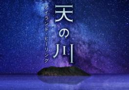 天の川 ~アイランド・ヒーリング~