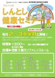 横浜新都市脳神経外科病院 「しんとし健康セミナー」