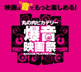 丸の内ピカデリー爆音映画祭