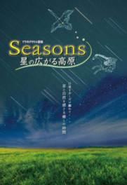 Seasons 星の広がる高原
