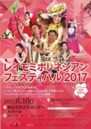 レイモミポリネシアンフェスティバル2017