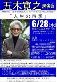 五木寛之 講演会「人生の四季」