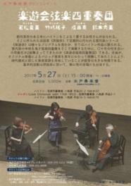 水戸奏楽堂サロンコンサート「楽遊会弦楽四重奏団」