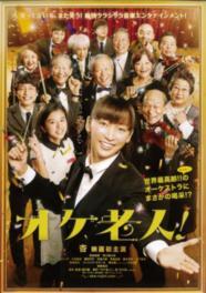 エソール広島映画祭「オケ老人!」上映会