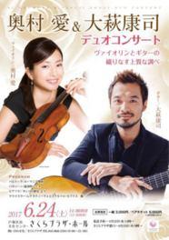 奥村愛&大萩康司デュオコンサート~ヴァイオリンとギターの織りなす上質な調べ~