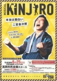 わらび座ミュージカル「KINJIRO!本当は面白い二宮金次郎」