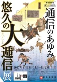 郵政博物館誕生115年記念 -通信のあゆみ-悠久の大逓信展