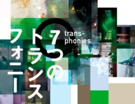 7つのトランスフォニー
