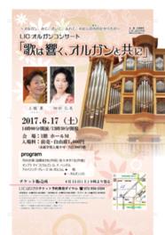 LICはびきのオルガンコンサート「歌は響く、オルガンと共に」