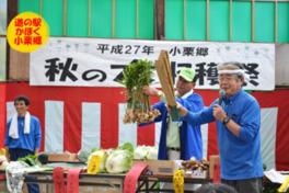 道の駅かほく小栗郷 創業20周年感謝祭