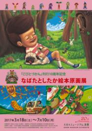「こびとづかん」刊行10周年記念 なばたとしたか絵本原画展