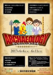 企画展「君も今日から考古学者!-横浜発掘物語2017」