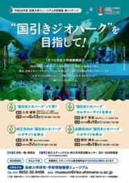 第95回島根大学ミュージアム講座「国引きジオパークって何?」