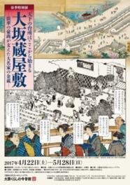 特別展「大坂蔵屋敷-天下の台所はここから始まる-」