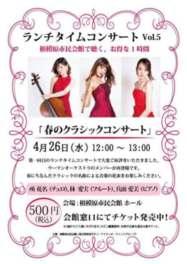 ランチタイムコンサートVOL.5「春のクラシックコンサート」