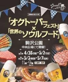 国際観光 食文化博 in 駒沢公園 2017「オクトーバーフェスト x 世界のソウルフード」