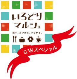 GWスペシャルマルシェ