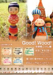 Good Wood@津軽こけし館 2017