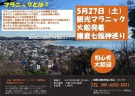 観光マラニック(鎌倉七福神巡り)