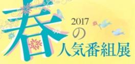 2017春の人気番組展