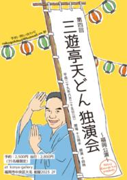 第4回三遊亭天どん独演会~福岡公演~