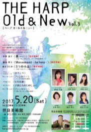 THE HARP Old & New vol.3