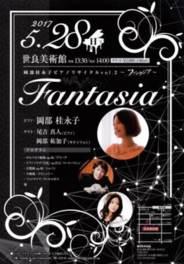 岡部桂永子ピアノリサイタルvol.2