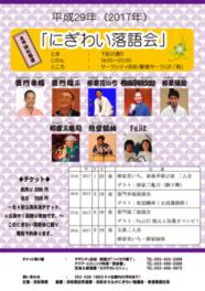 浜松寄席「第17回 にぎわい落語会 ~雷門福三独演会~」