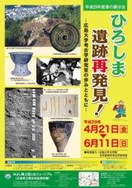 平成29年度春の展示会 ひろしま 遺跡再発見!‐広島大学考古学研究室の歩みとともに‐