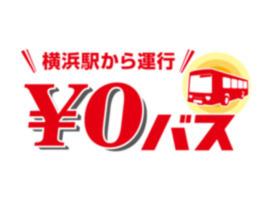 ¥0バス(無料ショッピングバス)運行