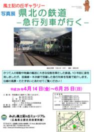 平成29年度風土記の丘ギャラリー 写真展 県北の鉄道‐急行列車が行く‐