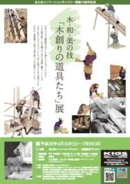 木・和・美の技「木創りの道具たち」展