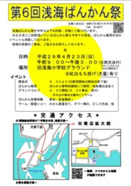第6回 浅海ばんかん祭