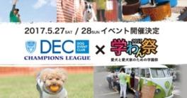 DECチャンピオンズリーグ×学わん祭