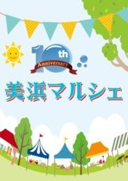 千葉市美浜文化ホール開館10周年記念事業「美浜マルシェ」