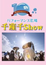 美浜芸術祭パフォーマンス「千産千Show」