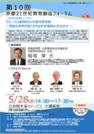 第10回京都21世紀教育創造フォーラム