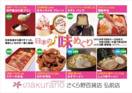 日本の味めぐり