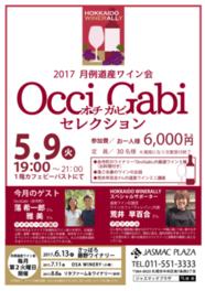 北海道ワインラリー・月例ワイン会「OcciGabiワイナリー」