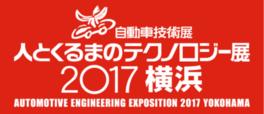 自動車技術展「人とくるまのテクノロジー展2017横浜」